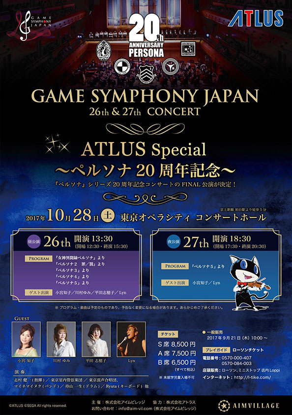 GAME SYMPHONY JAPAN 26th & 27th CONCERT ATLUS Special ~ペルソナ20周年記念~