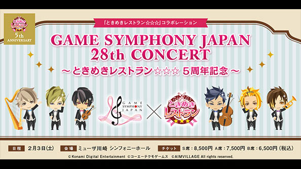 GAME SYMPHONY JAPAN 28th CONCERT 〜ときめきレストラン☆☆☆5周年記念〜